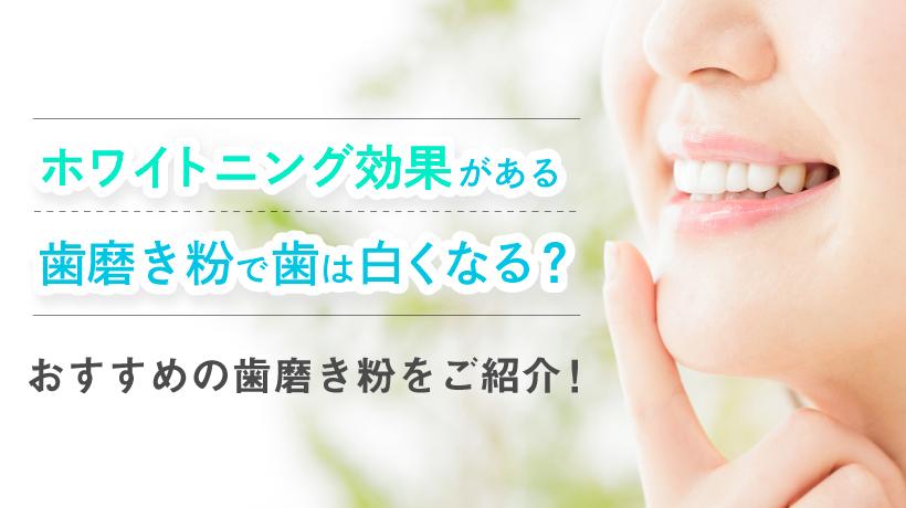 白く 歯 歯磨き粉 が なる 歯のホワイトニングで差し歯や人工歯も白くなる?
